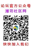 潍坊论坛微信公众号