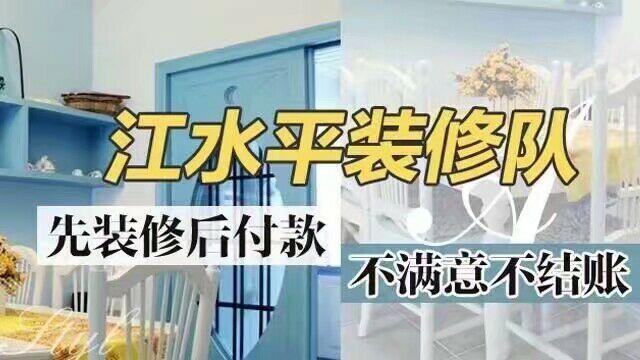 潍坊江水平装修
