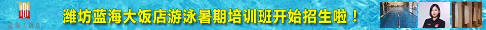 潍坊蓝海大饭店