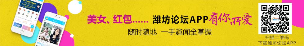 潍坊论坛app