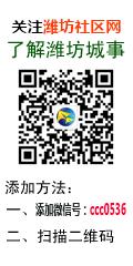 潍坊论坛微信公众平台