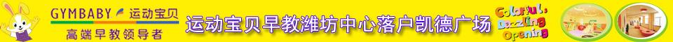 潍坊运动宝贝早教